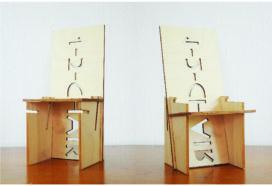 Inzending ARC13 Stoelontwerp – 1-2-Chair